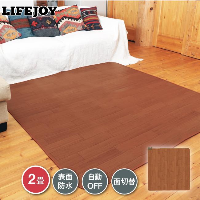 【送料無料】 LIFEJOY 防水 フローリング調 ホットカーペット 2畳 176×176cm 暖房面切替機能 ブラウン FC201