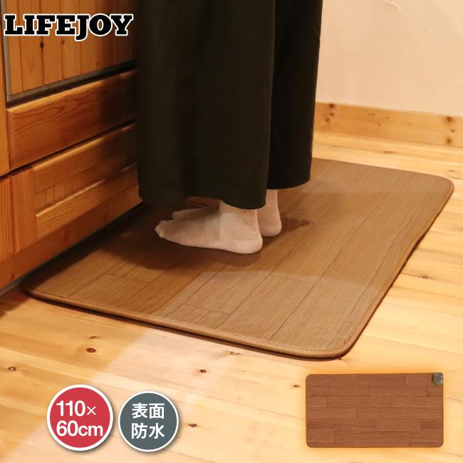 【送料無料】 LIFEJOY 防水 フローリング調 ホットマット カーペット 110cm×60cm テーブル 足元 FM111