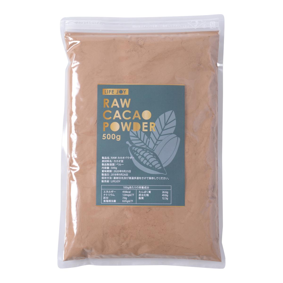 有機認証 カカオ豆100% 使用 あす楽対応品 爆買いセール おすすめ特集 送料無料 ローカカオパウダー 高品質 非アルカリ処理 500g 45℃以下の低温加工品