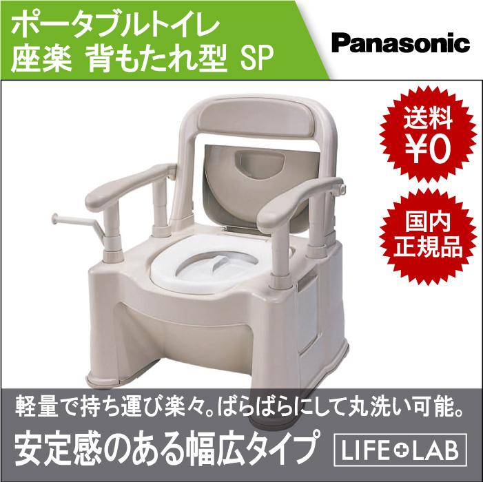 『ポータブルトイレ/介護トイレ』 座楽 SP型 パナソニック ポータブルトイレ幅広タイプ 軽くて持ち運びも楽々