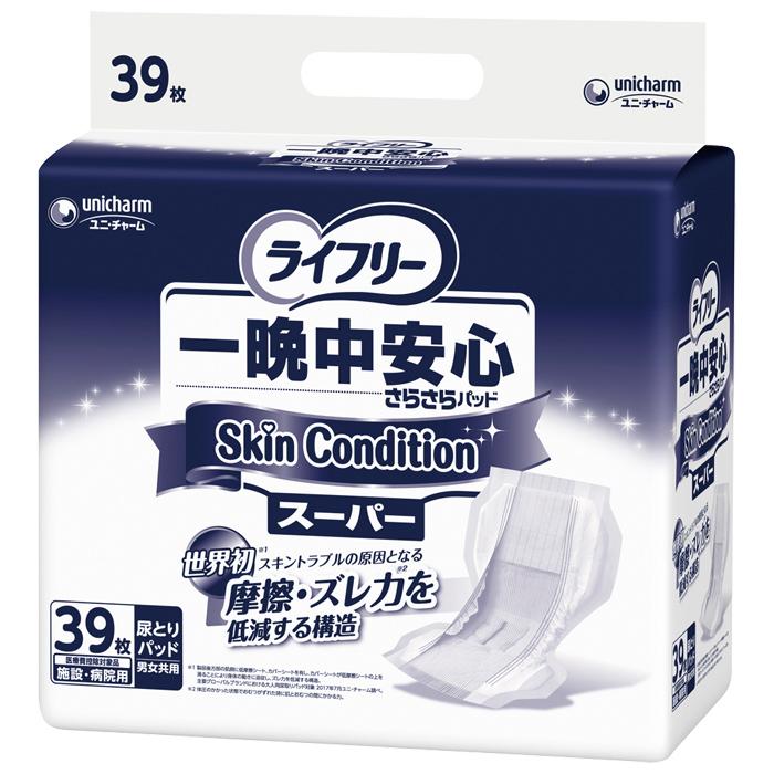 肌への摩擦 ズレ力を低減 ユニチャーム ライフリー 一晩中安心さらさらパッドSkinCondition スーパー 尿とりパッド 39枚 5回分 ×4袋 全品送料無料 大人用おむつ 買い取り