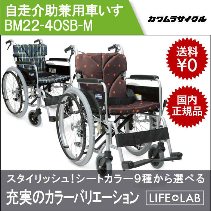 カワムラサイクル スタイリッシュ 車椅子 ■ BM22-40SB-M ■ メーカー直送 送料無料【代引不可】 充実のカラーバリエーション 【カワムラ/ 自走 介助 兼用 車いす 】 ベーシックモジュール車いす