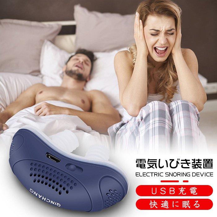 いびきデバイスを停止し 質感が柔らかいです 電気シリコーン 抗いびき 鼻プラグ 爆安プライス 空気清浄機 ファッション通販 USB ベント デバイス 無呼吸エイド 停止いびきノーズクリップ