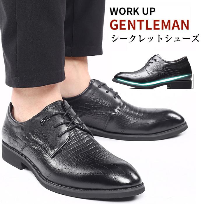 ビジネスの場でシークレットシューズを履くということは 自分の武器を増やすことと同じです シークレットシューズ 使い勝手の良い ビジネス メンズ 背が高くなる靴 店内全品対象 レースアップ ウォーキングシューズ フォーマル 結婚式 小さいサイズ 卒業式 スーツ用 カジュアル 入社式 革靴 ショートブーツ 皮靴 大きいサイズ 紳士靴