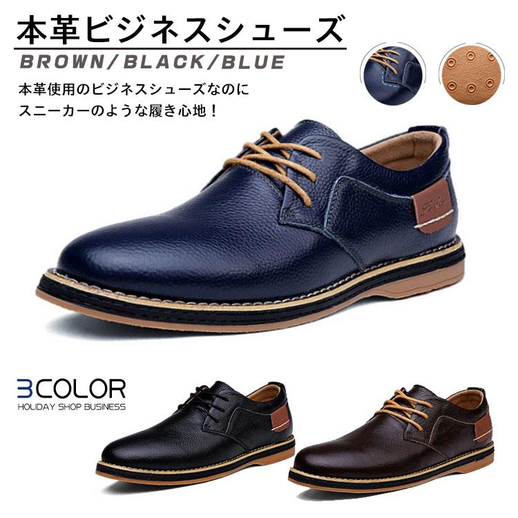 本革使用のビジネスシューズなのにスニーカーのような履き心地 20%offクーポン~期間限定 超定番 ビジネスシューズ カジュアルシューズ本革 スニーカー メンズ ウォーキングシューズ 結婚式 七五三 開店記念セール 敬老の日 卒業式 小さいサイズ スーツ用 革靴 大きいサイズ ショートブーツ カジュアル ビジネス 入社式 紳士靴