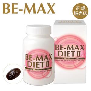 【正規販売店】BE-MAX DIET 2【ビーマックス ダイエットツー】(BE MAX DIET 2 美容 サプリ ダイエット サプリ サプリメント ダイエットサプリメント diet)