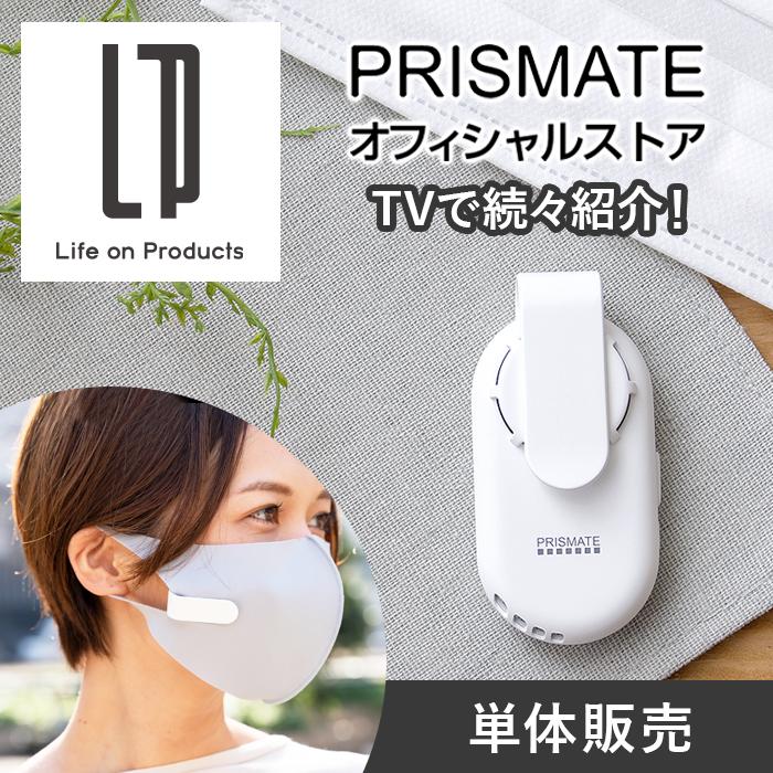 暑い夏でもあなたのマスクを快適に マスクエアーファン PR-F064 PRISMATE プリズメイト 公式店 扇風機 白 ホワイト 目立たない 最新 蒸れない 熱中症対策 USB充電式 小型 超軽量 暑さ対策 冷感 蒸れ対策 SS 夏用 おしゃれ プレゼント 父の日 曇り防止 通勤 ファクトリーアウトレット 蒸れ解消 ハンズフリー 冷風扇 ギフト
