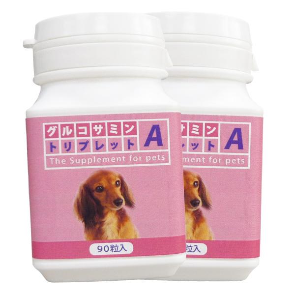 【2個セット】グルコサミン トリプレットA (90粒入)【犬・猫】グルコサミン350開発獣医師が新たに作ったグルコサミン