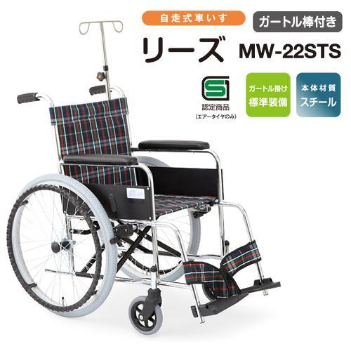 車椅子 自走式車いす リーズ ガートル掛け付 / MW-22ST【美和商事】【smtb-KD】