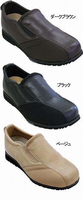 リハビシューズ マイハート7 婦人用 【ニチマン☆☆】