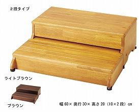 ステップ台送料無料 木製玄関台 2段タイプ 60W-30-2段 【アロン化成】【smtb-KD】