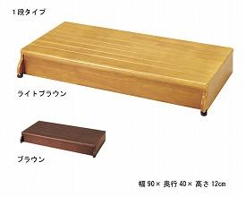 ステップ台 送料無料 木製玄関台 1段タイプ 90W-40-1段 【アロン化成】【smtb-KD】