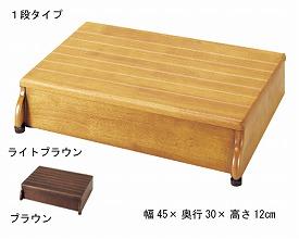 ステップ台 送料無料 木製玄関台 1段タイプ 45W-30-1段【アロン化成】