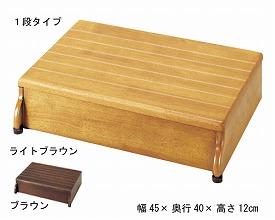 木製玄関台 1段タイプ 45W-40-1段 【アロン化成】【smtb-KD】