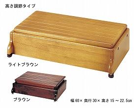 ステップ台 送料無料 木製玄関台 高さ調整タイプ S60W-30-1段 【アロン化成】【smtb-KD】