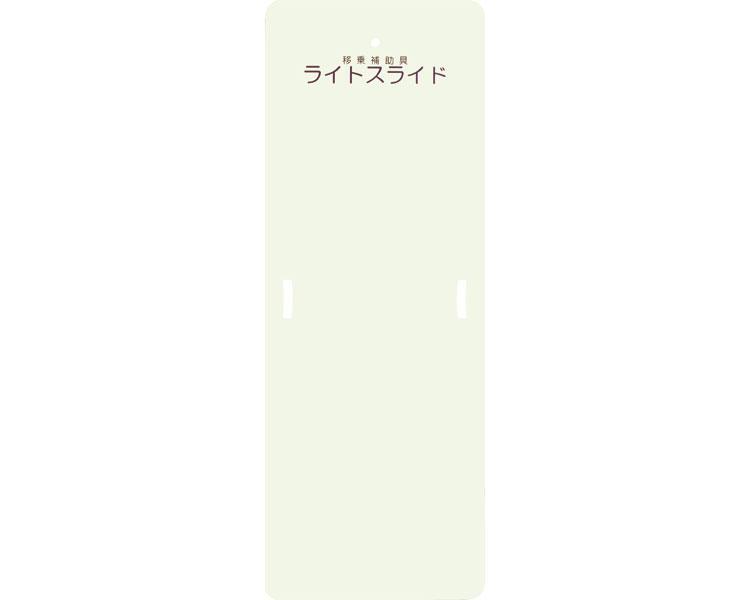 ライトスライド Mサイズ LS-M ケアメディックス スライディング シート 移乗ボード