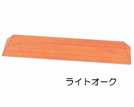 木製 滑りにくいスロープ S-49 【バリアフリー静岡☆★】
