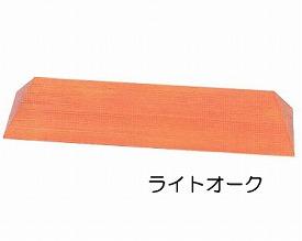 木製 滑りにくいスロープ S-59 【バリアフリー静岡☆★】【smtb-KD】