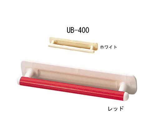 入浴用手すり 台座付住宅用手すり ユニットバス用 UB-400 【アロン化成】
