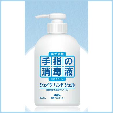 消毒用アルコールジェル シェイクハンドジェル 1ケース(300mL×12本) 信和アルコール産業(株)