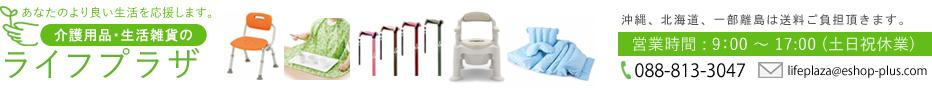 介護・生活雑貨のライフプラザ:車椅子や紙オムツ等介護用品及び生活雑貨の通販
