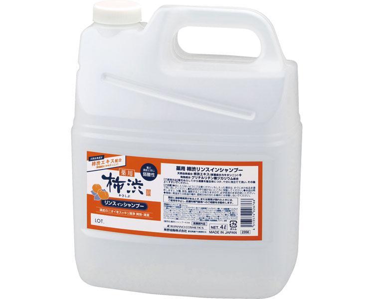 薬用 柿渋リンスインシャンプー 4L×4個(2356)熊野油脂
