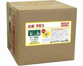 トータルトリートメント(全身保湿料) / 983 10L【フタバ化学☆☆】