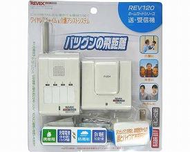 モーションセンサー&携帯受信チャイム / REV140【リーベックス☆☆】【smtb-s】