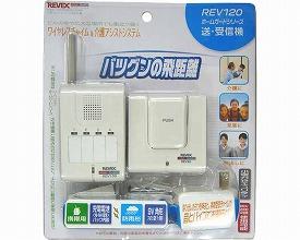 呼び出しボタン&携帯受信チャイム / REV120 【リーベックス☆☆】【smtb-s】