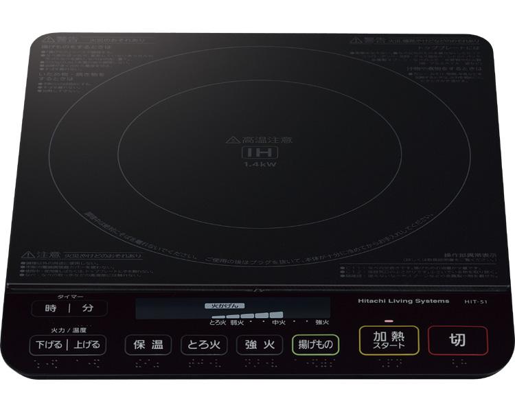送料無料 卓上IH調理器 / HIT-S55【日立リビングサプライ☆★】