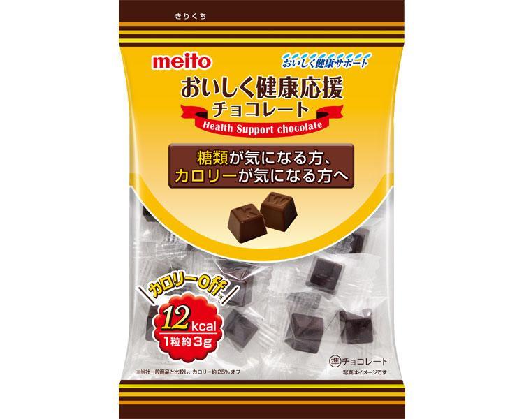 【送料無料】おいしく健康応援チョコレート / 81150 47g×40袋【名糖産業☆☆】