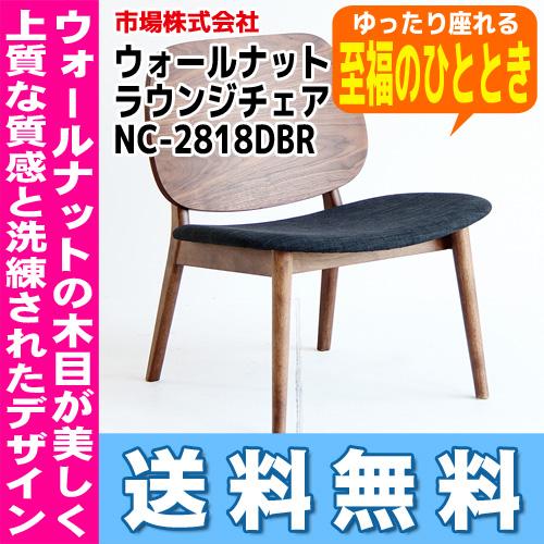 【送料無料】ウォールナット ラウンジチェア 市場株式会社 Ichiba NC-2818DBR 椅子 チェア
