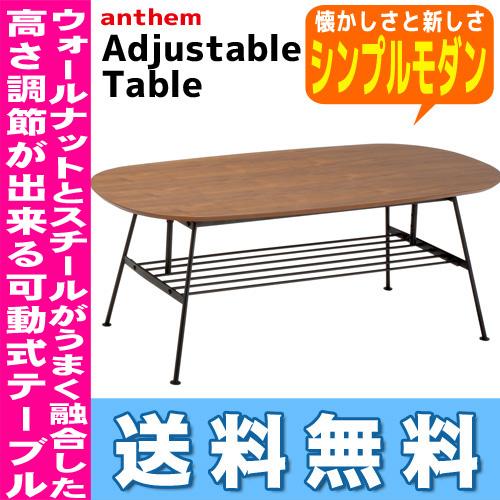 【送料無料】【代引利用不可】anthem Adjustable Table アジャスタブルテーブルスチール リビングテーブル市場株式会社 アンセム シリーズレトロ ANT-2734BR