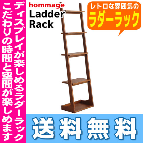 【北海道・沖縄・その他離島は発送不可】【送料無料】hommage Ladder Rack市場株式会社 ラダーラック 飾り棚 ディスプレイ 天然木オマージュ シリーズHMR-2662BR
