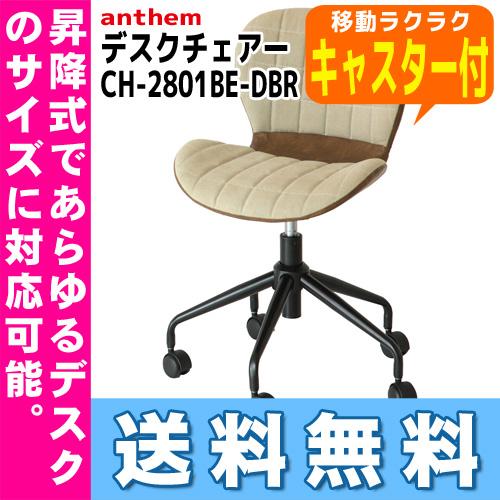 【送料無料】【代引利用不可】デスクチェアー Desk Chair 市場株式会社 CH-2801BE-DBR BE-DBR(ベージュダークブラウン)