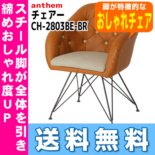 【送料無料】【代引利用不可】 チェアー CCH-2803BE-BR Chair 市場株式会社 BE-BR(ベージュブラウン)