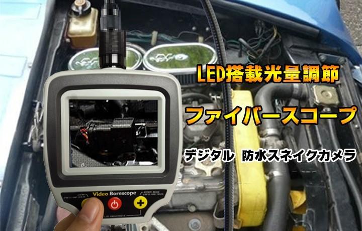 ファイバースコープ LEDライト付き デジタル内視鏡 2.7インチ液晶搭載 フレキシブルチューブカメラ 2倍ズーム 防水仕様 LP-CMP2813