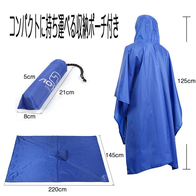レインポンチョ 男女兼用 収納ポーチ付 ブルー  LP-AT6927