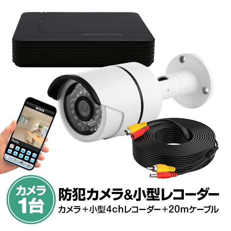 防犯カメラセット 4CHデジタルレコーダー+CCTVカメラ+20M映像ケーブル 4台接続・同時録画可能レコーダー H.264 VGA/HDMI出力 DVR1004CT100SET キャッシュレス 還元