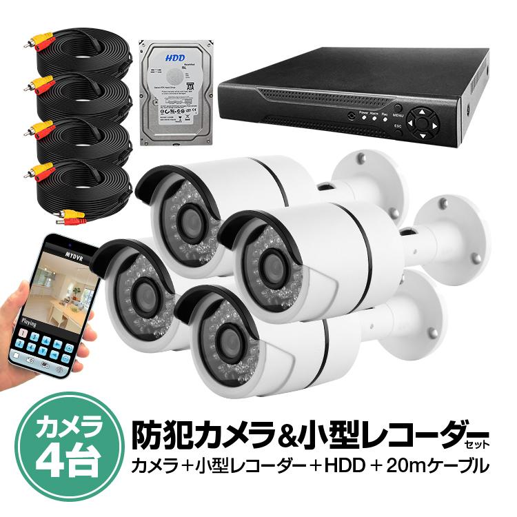 防犯DVR+カメラ4台+20m延長ケーブル4個+HDD(1TB)セット マウス付き操作便利 高性能 レコーダー フルセット LP-DVR6004FUSET 送料無料 キャッシュレス 還元