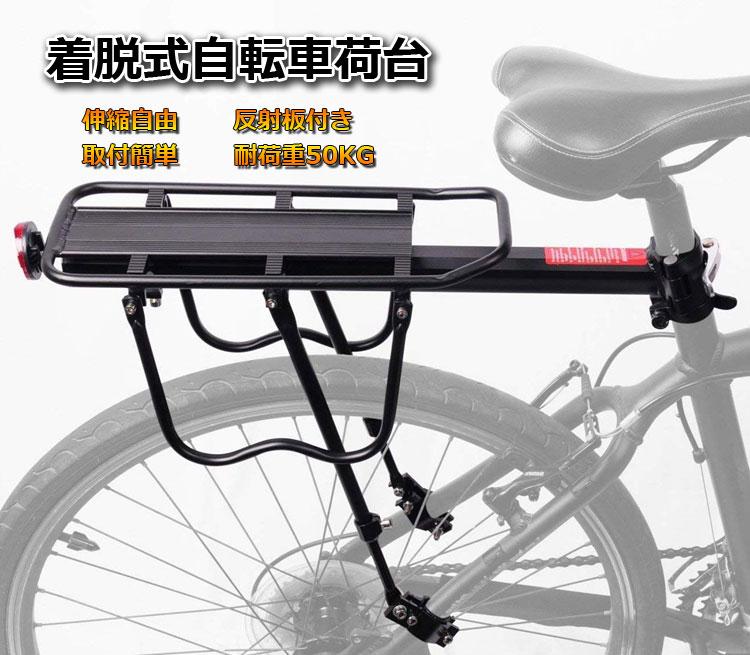 自転車荷台 汎用 シェルフ 直輸入品激安 キャリア 後付け 軽量 バイク アウトレットセール 特集 伸縮自由 固定用ゴムバンド 着脱式 LP-CLUG1335 反射板付き