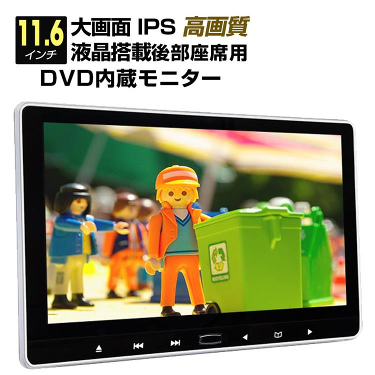 11.6インチ 大画面 車載用モニター DVDプレイヤー USB mciroSD対応 後部座席 送料無料 安い HDMI入力 L0318 高画質 リアモニター スマホミラーリング対応 着後レビューで 送料無料 IPS液晶