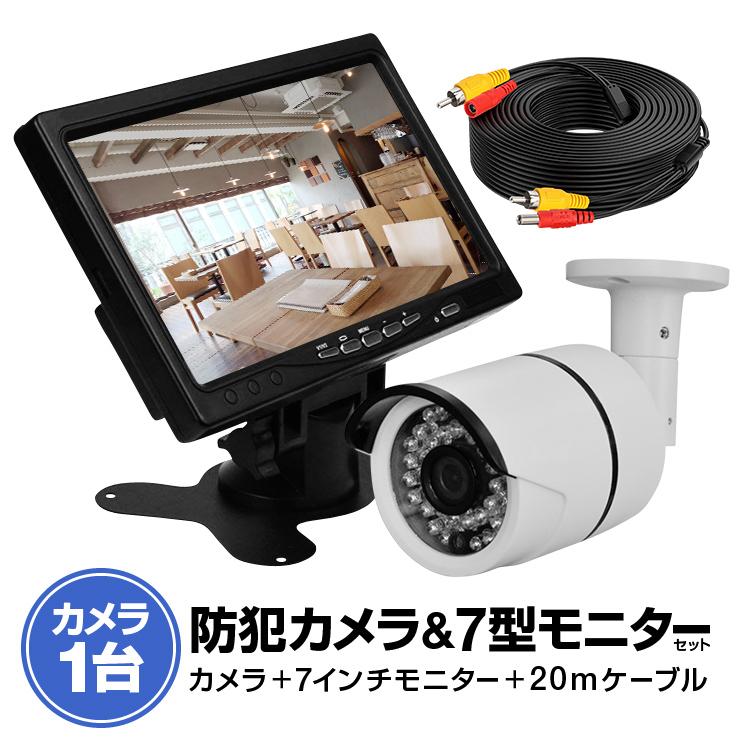 スーパーセール期間限定 防犯カメラ+モニター+20mケーブル 7インチ VGA入力付き 注目ブランド 赤外線LED搭載 LP-VGA7CB20101B