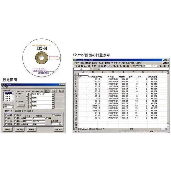 新光電子 データ取り込みソフト マルチチャンネル+多機能版ソフト RTS-Mシリーズ RTS-M4