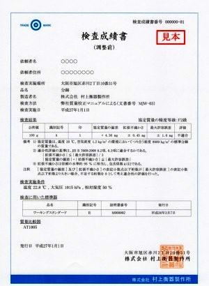 村上衡器 検査成績書 検査成績書 (調整前) 校正ランク5 分銅 分銅 校正ランク5 50kg, おちゃのこさいさい:cb3e43db --- sunward.msk.ru