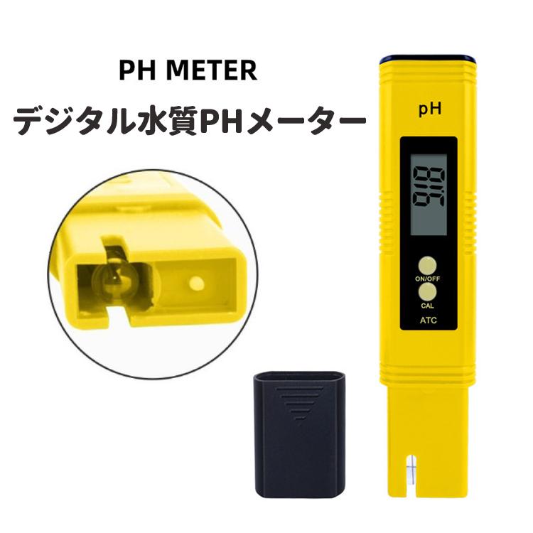デジタル水質PHメーター 農業用水検査 酸度計 LST-PH107 送料無料(一部地域を除く) 熱帯魚などの水槽等の水質検査に 高品質新品