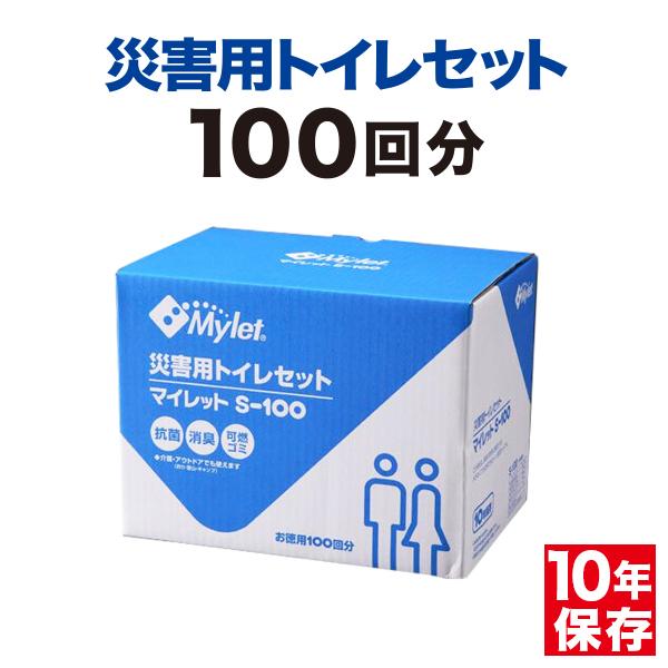 防災 トイレ マイレット S-100【簡易トイレ 非常用 使い捨て】
