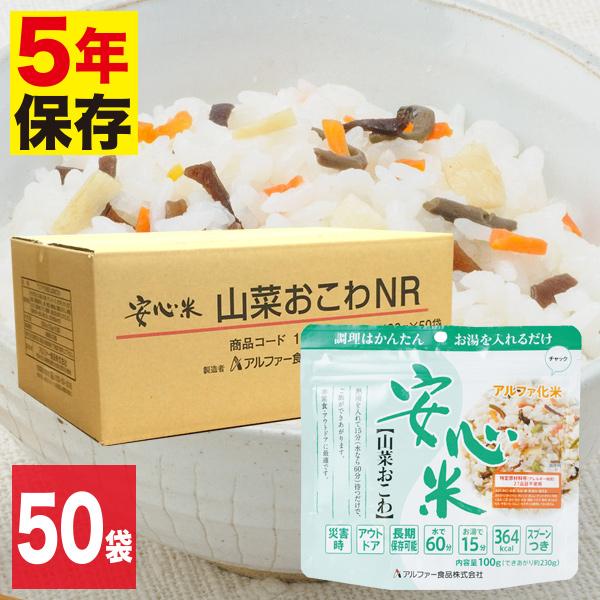 アルファ米 安心米 個食タイプ 山菜おこわ 50袋入 【防災用品 非常食 備蓄保存食】