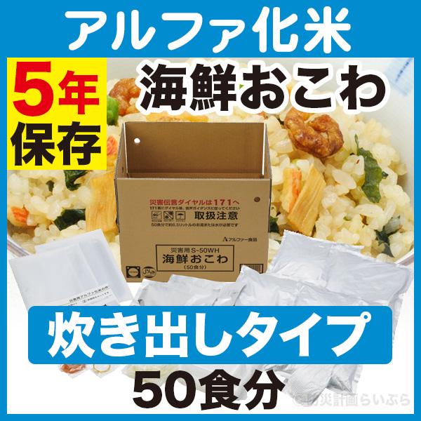 【防災用品 非常食 備蓄保存食 炊き出し】 安心米 災害救助用炊き出しタイプ 海鮮おこわ 50食分