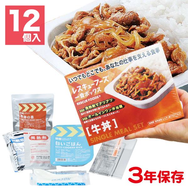 レスキューフーズ 1食ボックス 牛丼 12個入 【防災用品 非常食 備蓄保存食】